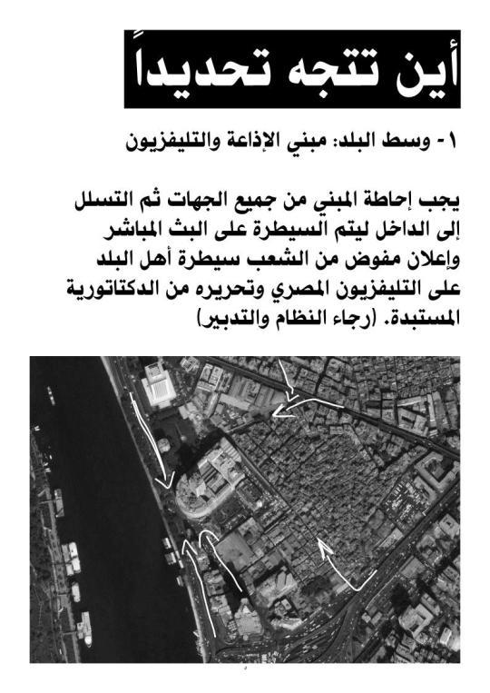 thawra2011_lo_05