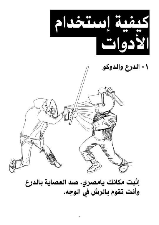 thawra2011_lo_12