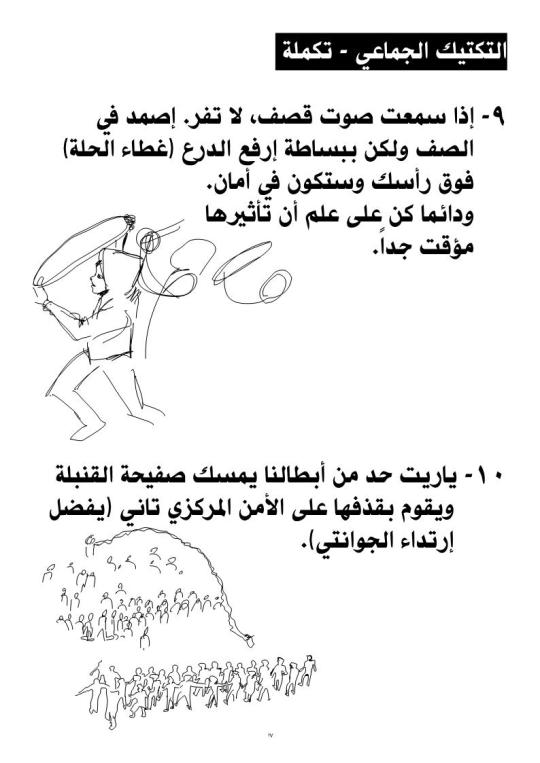 thawra2011_lo_17