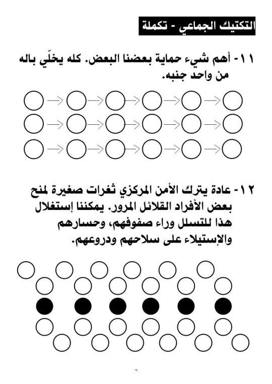 thawra2011_lo_18