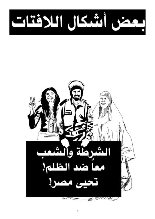 thawra2011_lo_22